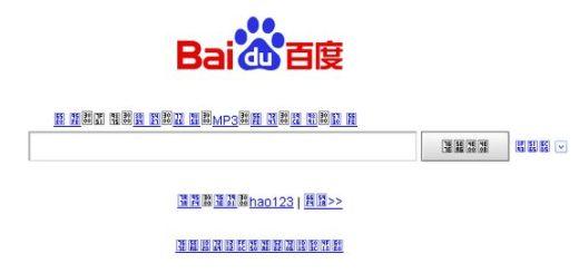 Baidu también ofrecerá la opción de escuchar música online